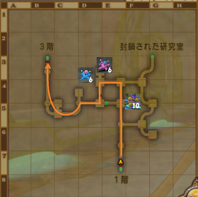 宇宙船・立入禁止区画2階の攻略マップ